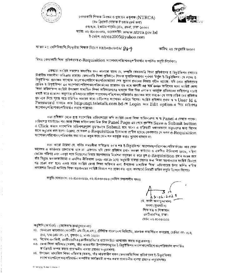 e-requisition প্রদান সম্পর্কিত সর্বশেষ বিজ্ঞপ্তি