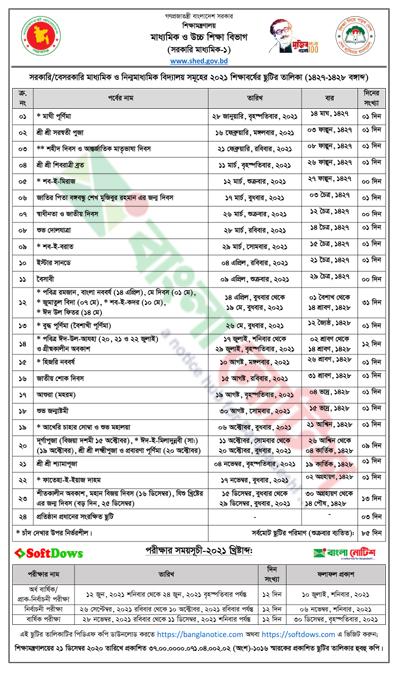 মাধ্যমিক ও নিন্মমাধ্যমিক বিদ্যালয় সমূহের ২০২১ সালের ছুটির তালিকা