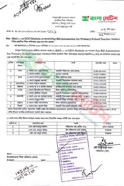 প্রাথমিক শিক্ষকদের জন্য গঠিত iBAS++ সাপোর্ট টিমের কর্মকর্তাদের তালিকা