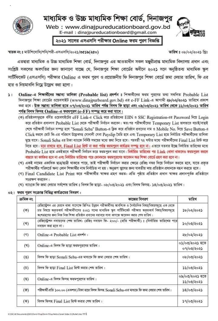 দিনাজপুর বোর্ডে ২০২১ সালের এসএসসি পরীক্ষার Online ফরম পুরণ বিজ্ঞপ্তি