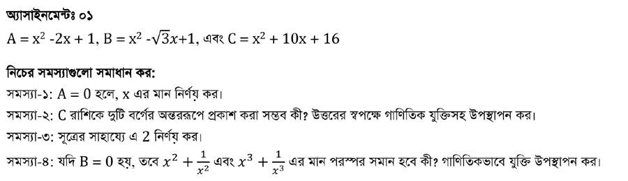 নবম গণিত ৩য় সপ্তাহের অ্যাসাইনমেন্ট প্রশ্ন, Class Nine 3rd Week Math Assignment 2021,