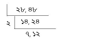 ১ম ও ২য় সংখ্যাদ্বয়ের ল.সা.গু. ৬ষ্ঠ শ্রেণি ৩য় সপ্তাহের গণিত বিষয়ের সমাধান ২০২১ - বাছাইকরা উত্তর
