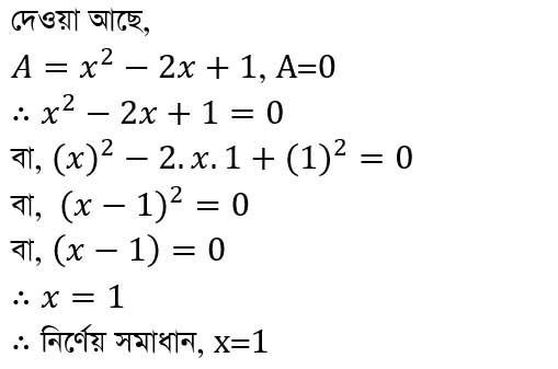 সমস্যা-১: A=0 হলে, x এর মান নির্ণয় কর। ৯ম শ্রেণি ৩য় এ্যাসাইনমেন্ট গণিত এর বীজগাণিতিক রাশি নমূনা উত্তর
