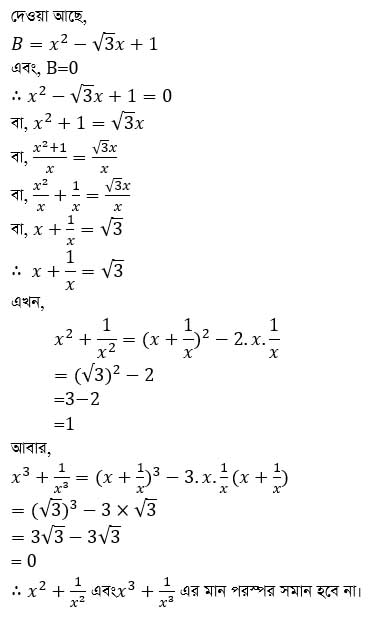 সমস্যা-৪: যদি B=0 হয়, তবে x^2+1/x^2 এবং x^3+1/x^3 এর মান পরস্পর সমান হবে কি? গাণিতিকভাবে যুক্তি উপস্থাপন কর। ৯ম শ্রেণি ৩য় এ্যাসাইনমেন্ট গণিত এর বীজগাণিতিক রাশি নমূনা উত্তর