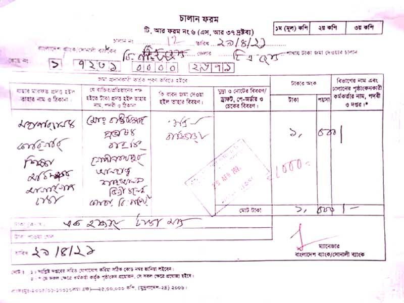 বাড়ী ভাড়ার ১০০০ টাকা ফেরত দিয়ে আলোচনায় কলেজ শিক্ষক