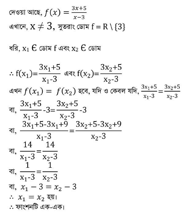 প্রশ্ন-(গ): (b) এর ক্ষেত্রে x ≠ 3 এর জন্য ফাংশনটি এক-এক এবং সার্বিক কিনা তা যুক্তি দিয়ে নিজস্ব মতামত উপস্থাপন কর