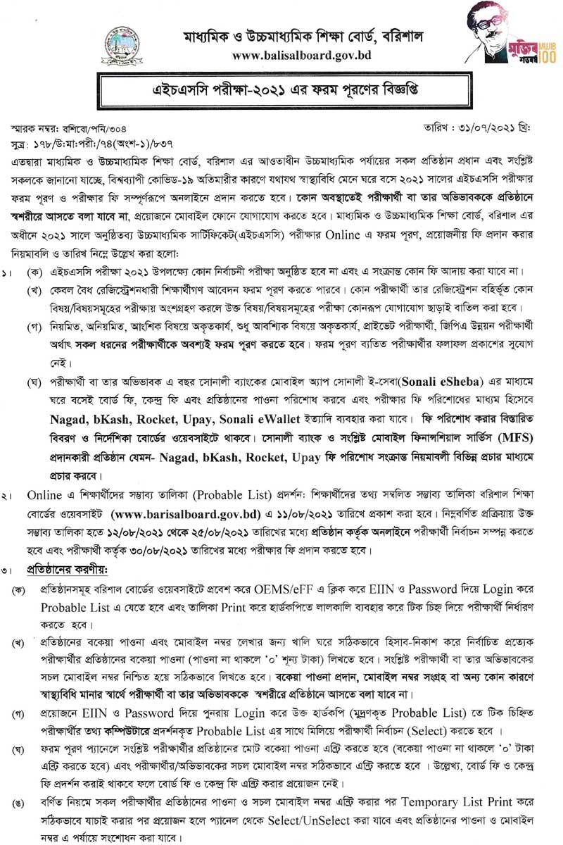 বরিশাল শিক্ষাবোর্ড ২০২১ সালের এইচএসসি পরীক্ষার ফরম পূরণ বিজ্ঞপ্তি Barishal Board HSC Form Fill up 2021