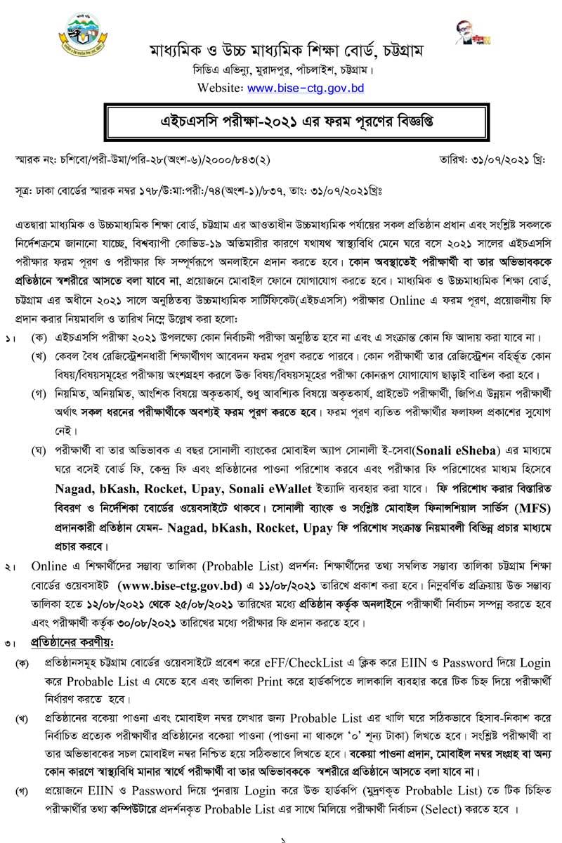 চট্টগ্রাম শিক্ষাবোর্ড ২০২১ সালের এইচএসসি পরীক্ষার ফরম পূরণ বিজ্ঞপ্তি, http://web.bise-ctg.gov.bd/bisectg