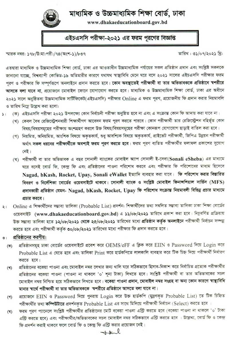 ঢাকা শিক্ষাবোর্ড ২০২১ সালের এইচএসসি পরীক্ষার ফরম পূরণ বিজ্ঞপ্তি Dhaka Board HSC Form Fill Up 2021