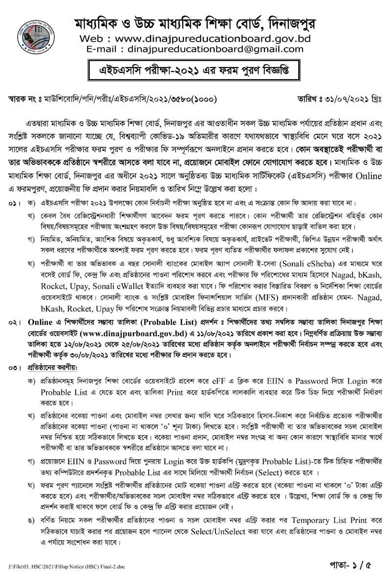 দিনাজপুর শিক্ষাবোর্ড ২০২১ সালের এইচএসসি পরীক্ষার ফরম পূরণ বিজ্ঞপ্তি, Dinajpur Board HSC form Fillup,
