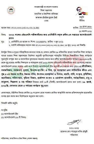 এইচএসসি পরীক্ষা ২০২২ পঞ্চম সপ্তাহ অ্যাসাইনমেন্ট বিজ্ঞপ্তি, bpsc website, call centre, funny websites,