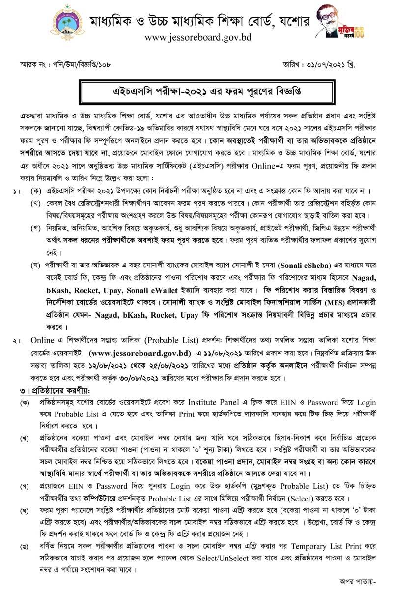 যশোর শিক্ষাবোর্ড ২০২১ সালের এইচএসসি পরীক্ষার ফরম পূরণ বিজ্ঞপ্তি, Jessore Board HSC Form Fillup 2021