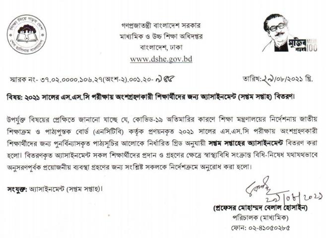 এসএসসি ২০২১ সপ্তম সপ্তাহ অ্যাসাইনমেন্ট, bpsc website, www bpsc gov bd notice board, bpsc gov bd, bpsc teletalk com bd 43th, bpsc circular, bpsc teletalk com bd admit card download, bpsc notice board 2021, www bpsc gov bd result, www bpsc gov bd admit card,
