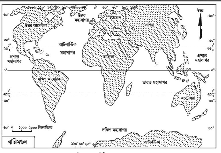 ক) বারিমণ্ডল, সাগর উপসাগর, মহাসাগরের বর্ণনা, Concept of Hydrosphere