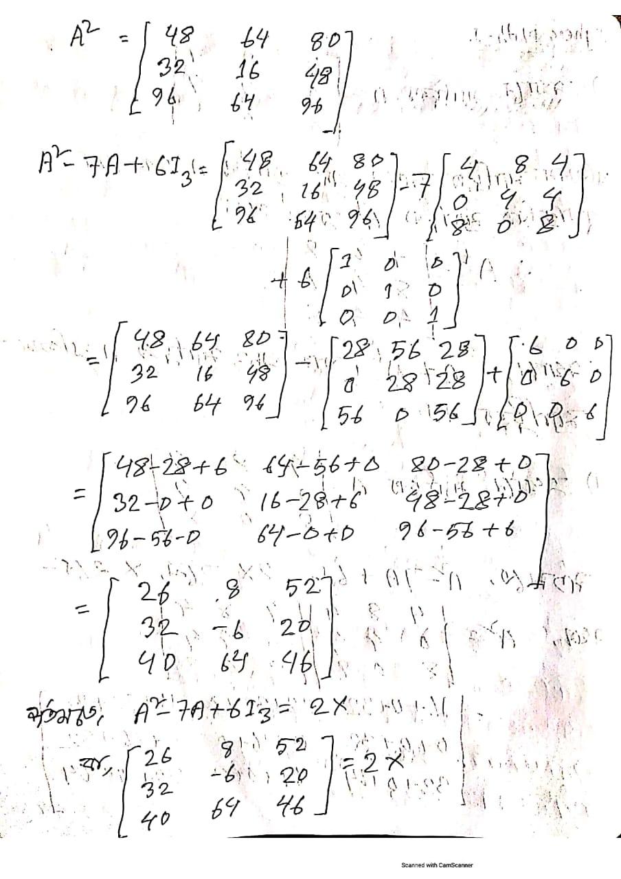 এইচএসসি ২০২১ দ্বিতীয় সপ্তাহ উচ্চতর গণিত ১ম অ্যাসাইনমেন্ট সমাধান